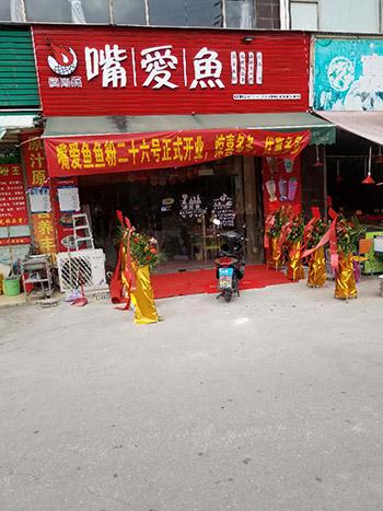 深圳市宝安区-肖石玉(嘴爱鱼)开业3.jpg
