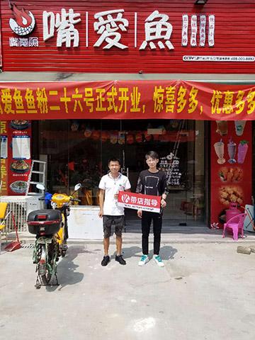 深圳市宝安区-肖石玉(嘴爱鱼)开业1.jpg