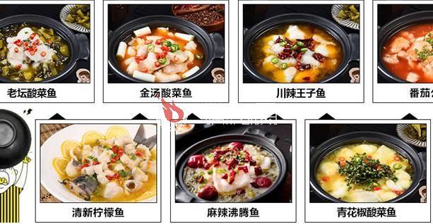 酸菜鱼图片组合.jpg