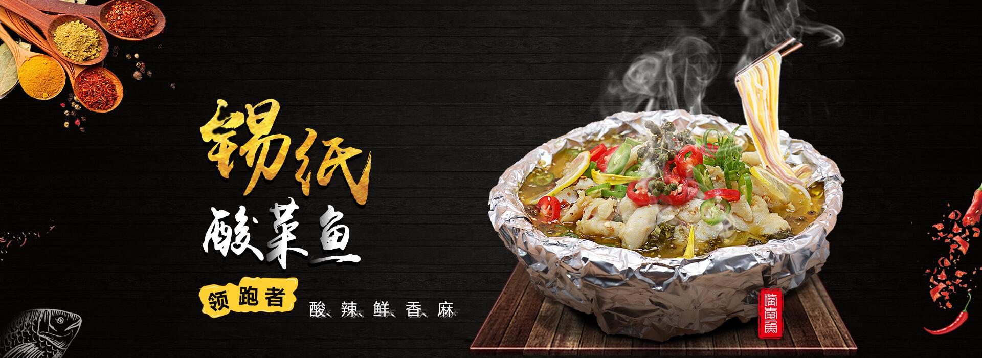锡纸酸菜鱼